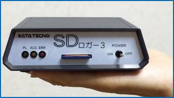 SDロガー3製品イメージ