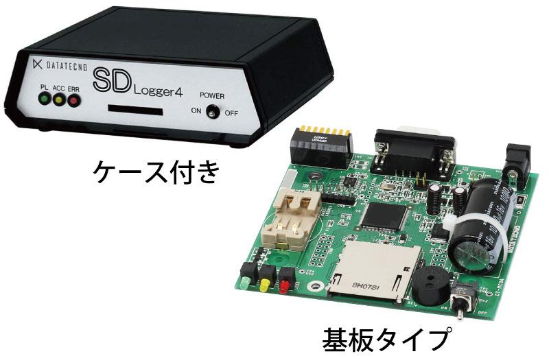 SDロガー4(ケース付き、基板タイプ)製品イメージ